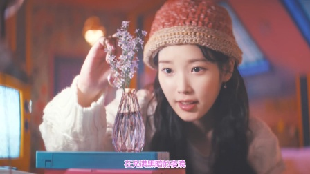 IU_《strawberry moon》MV中字
