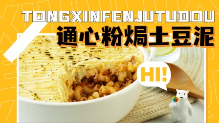 诱惑难挡de通心粉焗土豆泥,吃出西餐的精致感~