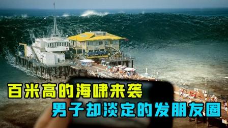 百米高的海啸朝岸边袭来,男子却在淡定的拍照,下一秒悲剧发生了