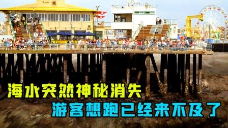 海水突然神秘消失,游客们面面相觑,想逃跑时已经来不及了!美剧