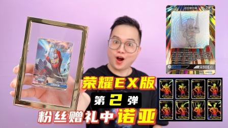 荣耀EX版第2弹来袭!粉丝赠英雄对决PR卡!还中诺亚CR卡!