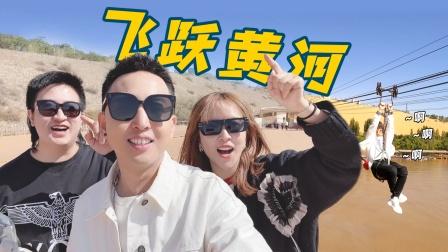 老撕鸡:带小薇和王小贱挑战飞跃黄河,结果吓的她俩扭头就跑!