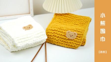 【A222集】菲菲姐家-棒针编织-小熊围巾
