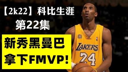 【2k22】科比生涯22:新秀科比成为史上最年轻FMVP!