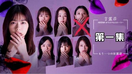 七个美女拍的恐怖片,一集死一个,日本惊悚剧《言灵庄》