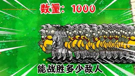 1000个银角大王,能不能击败全部对手?