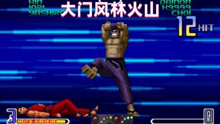 拳皇2002:大门风林火山势不可挡,筱筱这手法太棒了