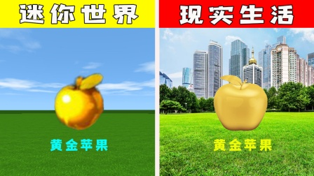 迷你世界:当游戏世界遇上现实世界,两个黄金苹果长得一模一样