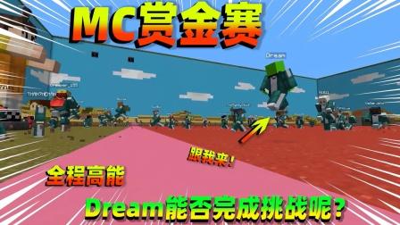 我的世界:150MC主播挑战新游戏!