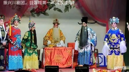 《目莲传》1本《汉江海》,郫县振兴川剧团2021.10.19演出。