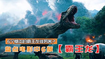 盘点电影中6个版本的霸王龙,你觉得哪个更厉害?