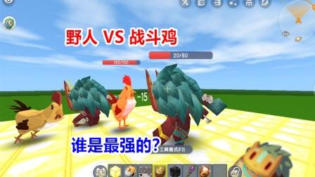 迷你世界:野人射手VS战斗鸡,你觉得谁更强呢?你不知道的冷知