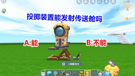 迷你世界:盘点你不知道的冷知识,投掷装置能发射传送舱吗?