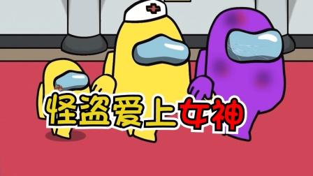 太空狼人杀:怪盗小紫锒铛入狱,只有小黄来看他