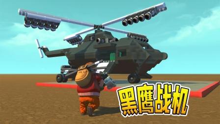 废品机械师21:我用废品建造黑鹰战斗机?