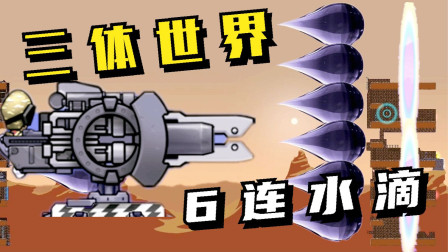进击要塞:三体世界,6连水滴!