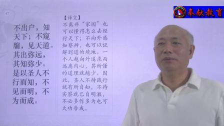 《道德经》第47章@奉献教育