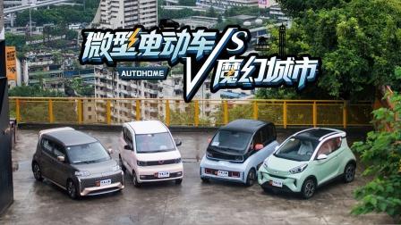 除了魔幻城市,4台微型电动车的颜值、空间、娱乐又如何?