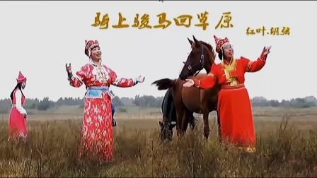 《骑上骏马回草原》