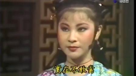 雅瑛小姐真可爱。陈三五娘调