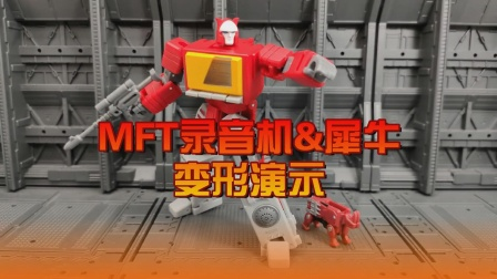 MFT录音机变形演示