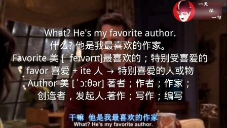 What?He'smyfavoriteauthor. 什么?他是我最喜欢的作家。 Favorite美[ˈfeɪvərɪt]最喜欢的;特别受喜爱的