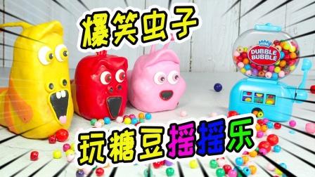 定格动画:爆笑虫子玩糖豆摇摇乐,结果一个比一个更倒霉