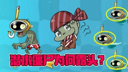 植物大战僵尸:Pvz2未解之谜!潜水僵尸在潜水的时候为何露头