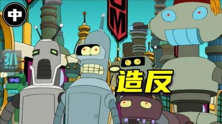 一个失恋的女人,令全世界的机器人造反!2-19【中】