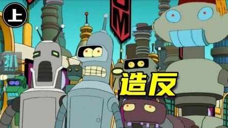 一个失恋的女人,令全世界的机器人造反!2-19【上】
