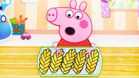 手绘定格动画:小猪佩奇吃麻花,吃之前要排得整整齐齐