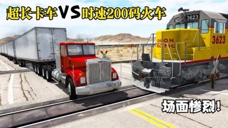 模拟器:超长卡车横跨铁轨,意外撞见时速200码的火车