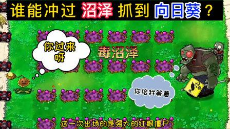 植物大战僵尸:10大僵尸,谁能冲过沼泽抓到向日葵?