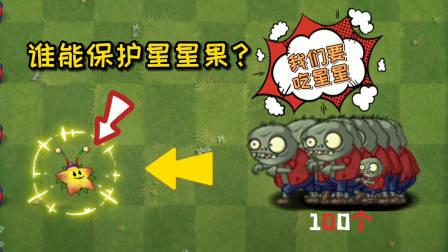 植物大战僵尸:4个小队保卫星星果,谁能打败100个小鬼僵尸?