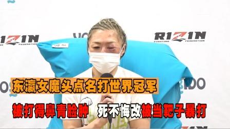 """日本""""母老虎""""怒下战书,点名打世界冠军,惨遭暴揍眼都肿了"""
