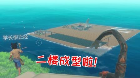 木筏求生17:二楼成型啦!木头又成抢手货了?