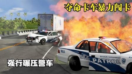 模拟器:夺命卡车暴力闯卡,两车配合天衣无缝,让警车束手无策!