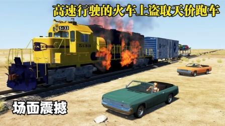 模拟器:高速行驶的火车上偷走天价跑车,3人金蝉脱壳,场面震撼