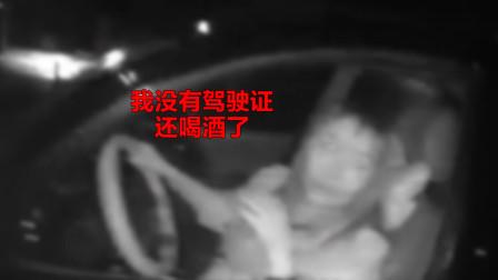 """女子醉驾撞车见警察主动""""坦白"""":我没有驾驶证还喝酒了!"""