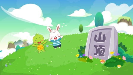 兔小贝儿歌:乌龟爬山坡,只要坚持就能成功