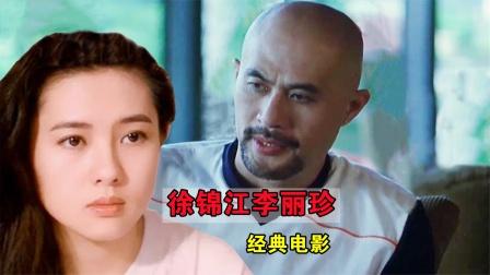 李丽珍徐锦江这部《枪缘》,让人大开眼界【上】