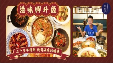 三十多年传承的港式餐厅又出新品,得来晚才吃得到!