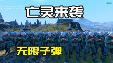 现代士兵遭遇亡灵大军,无限子弹能赢吗?