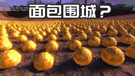 战争模拟器:被一群面包包围,是种什么体验?