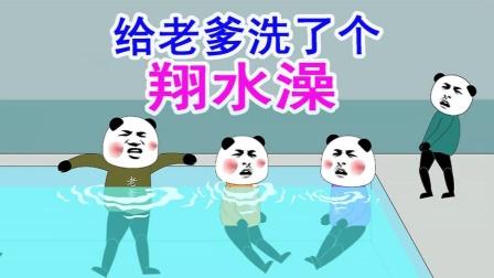 沙雕动画:给老爹洗了个翔水澡,公鸡,澡堂,半年假