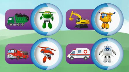 工程车和超级飞侠的颜色都有哪些呢?