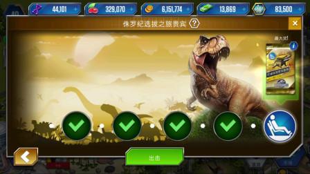 侏罗纪世界:还好我的操作比较牛,反败为胜