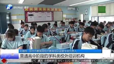 """治理校外培训机构,打造""""郑州模式"""",郑州""""双减""""权威回复来了"""