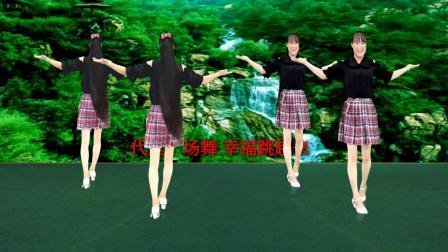 代玉广场舞《幸福跳起来》动感欢快。好听易学