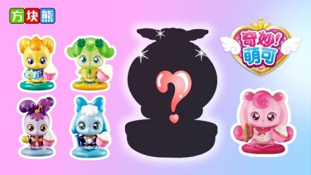 开箱奇妙萌可镜盒系列,找到属于你的萌可!